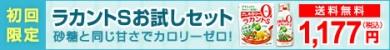 【送料無料】ラカントSお試しセット(サラヤ公式通販限定)