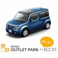 三井アウトレットパークに行こう!≪スペシャルクーポンプレゼント≫/モニター・サンプル企画