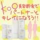 【ペア限定】Kooを使ってパートナーとキレイになろう♪モニター10組募集!!