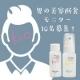 イベント「【男性限定】美容断食☆ミラクル肌体験男性モニター10名募集」の画像