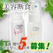 【Instagram】【美容断食】シンプルスキンケア!1週間モニター5名様募集!