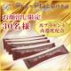 イベント「【顔出し限定】プロ・プラセンタのブログモニター30名様募集!」の画像