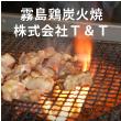 霧島鶏炭火焼の株式会社T&T