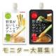 イベント「【大人気『野菜がおいしいディップソース』2品セット・50名様モニター大募集!】」の画像