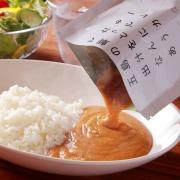 五島産鯛の出汁入りレトルトカレー レシピ開発モニター100名募集!!