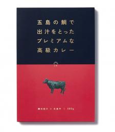 ごと株式会社の取り扱い商品「五島の鯛で出汁をとったプレミアムな高級カレー(五島牛)」の画像