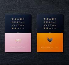 ごと株式会社の取り扱い商品「五島の鯛で出汁をとったプレミアムな高級カレー(美豚&地鶏)」の画像