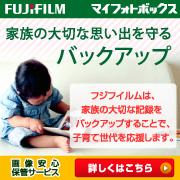 富士フイルム「マイフォトボックス フォトプレミアムサービス」