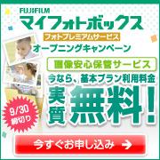 富士フイルム『マイフォトボックス フォトプレミアムサービス』