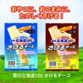 雪印北海道100さけるチーズ