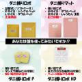 【ダニ対策応援キャンペーン】ダニ捕りロボ・ダニ捕りマットを無料プレゼント♪/モニター・サンプル企画