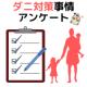 アンケート回答でJCBギフト1000円分を5名様にプレゼント♪ダニ対策事情アンケート!