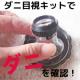 イベント「【専用アプリで簡単チェック!】ダニ目視キットで布団のダニをチェック_Instagram投稿モニター」の画像
