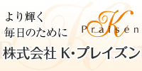 株式会社K・プレイズン