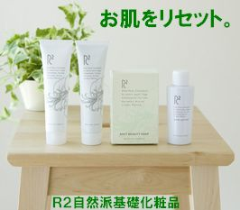 R2自然派基礎化粧品