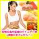イベント「春だダイエットだ! 200Kcalのダイエット食プレゼント!」の画像