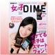 イベント「DIME増刊◆女子による女子のためのスマートフォンガイド『女子DIME』モニター」の画像