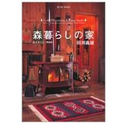【BE-PAL BOOKS】 森暮らしの家 全スタイル <軽装版>田渕義雄/著
