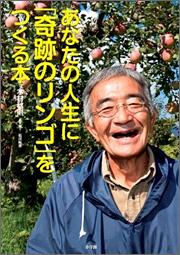 木村秋則 著 『あなたの人生に「奇跡のリンゴをつくる本』