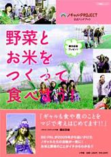 藤田志穂プレゼンツ『野菜とお米をつくって食べよう!』 小学館オンライン