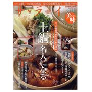 【美味サライ2011】冬の素材を旨くする「土鍋」名人になる