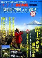 サライ+BE-PAL 共同編集★『3時間で楽しむ山歩き』