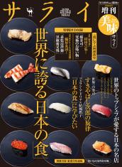 『美味サライ'増刊号』【世界に誇る「日本の食」】