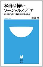【小学館】 山田順 著 『本当は怖いソーシャルメディア』