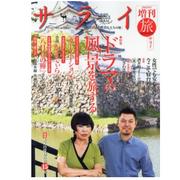 旅サライ2012夏号 『ドラマの風景を旅する』