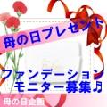 【現品10名】★感謝を込めて★母の日にファンデーションを贈りませんか?/モニター・サンプル企画