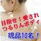 イベント「目指せ!愛されつるりんボディ☆薬用ジェルで背中ニキビ撃退☆現品10名様☆」の画像