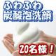 ☆濃密炭酸泡のホイップクレンジングソープ50g20名様!☆/モニター・サンプル企画