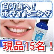 「【好評につき第三弾!】目指せ、白く輝く歯へ!ホワイティプロ☆現品15名様」の画像、有限会社レックス・プロジェクトのモニター・サンプル企画