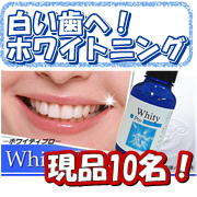 目指せ、白く輝く歯へ!ホワイティプロ☆現品10名様☆