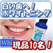 「目指せ、白く輝く歯へ!ホワイティプロ☆現品10名様☆」の画像、有限会社レックス・プロジェクトのモニター・サンプル企画