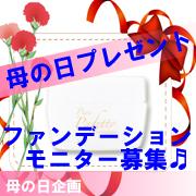 【現品モニター】★感謝を込めて★母の日にファンデーションを贈りませんか?