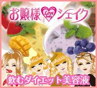 【リバランド】お嬢様ラブボディシェイク12食セット(4種類×3食)