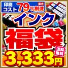 エプソン・キヤノン・ブラザー・HPのプリンタ対応!インク福袋