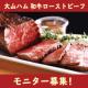 イベント「大山ハム『和牛ローストビーフ』ブログ・インスタ投稿モニター10名様募集!」の画像