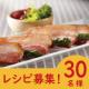 【レシピ募集】熟成のうま味で料理のおいしさUP!『熟成乾塩ベーコン』2種30名様/モニター・サンプル企画