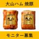 料理写真&レシピ募集!大山ハムの自信作『焼豚』2種セット 計10名様/モニター・サンプル企画