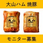 「料理写真&レシピ募集!大山ハムの自信作『焼豚』2種セット 計10名様」の画像、大山ハム株式会社のモニター・サンプル企画