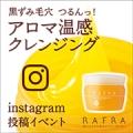 【インスタグラム投稿企画】オレンジ香る、人気のアロマ温感クレンジング/モニター・サンプル企画
