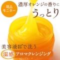 【現品モニター】天然オレンジが香るとろ~りアロマ温感クレンジング/モニター・サンプル企画