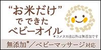 【ラフラ】ベビーオイル