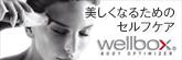 wellbox紹介サイト