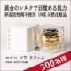 イベント「【超大量当選】シルク乳化製法によるゴールデンシルクアミノクリームを300名様に!」の画像