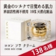 イベント「【超大量当選】シルク乳化製法によるゴールデンシルクアミノクリームを138名様に!」の画像