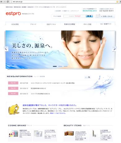 株式会社エストプロ