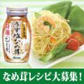 【Instagramに投稿してね】なめ茸アレンジレシピ・おすすめ食べ方大募集!/モニター・サンプル企画